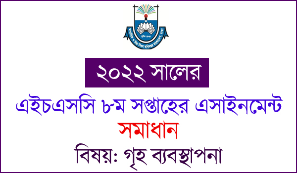HSC Home Management And Family Life 8th week Assignment Answer 2022