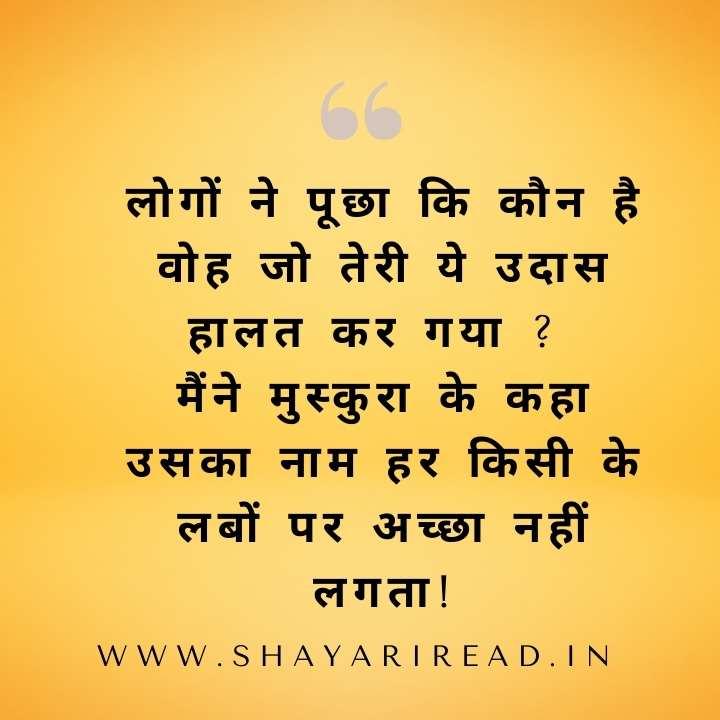 Bewafa Shayari in Hindi For Girlfriend 2 Line