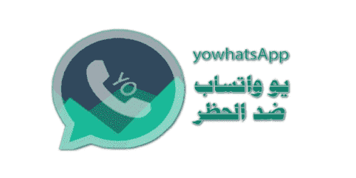 تحميل يو واتساب ضد الحظر اخر اصدار YoWhatsApp تنزيل تحديث يوسف الباشا 2020 من ميديا فاير