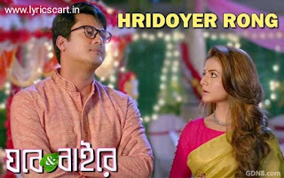 Hridoyer Rong (হৃদয়ের রং) Lyrics in Bengali-Ghare and Baire