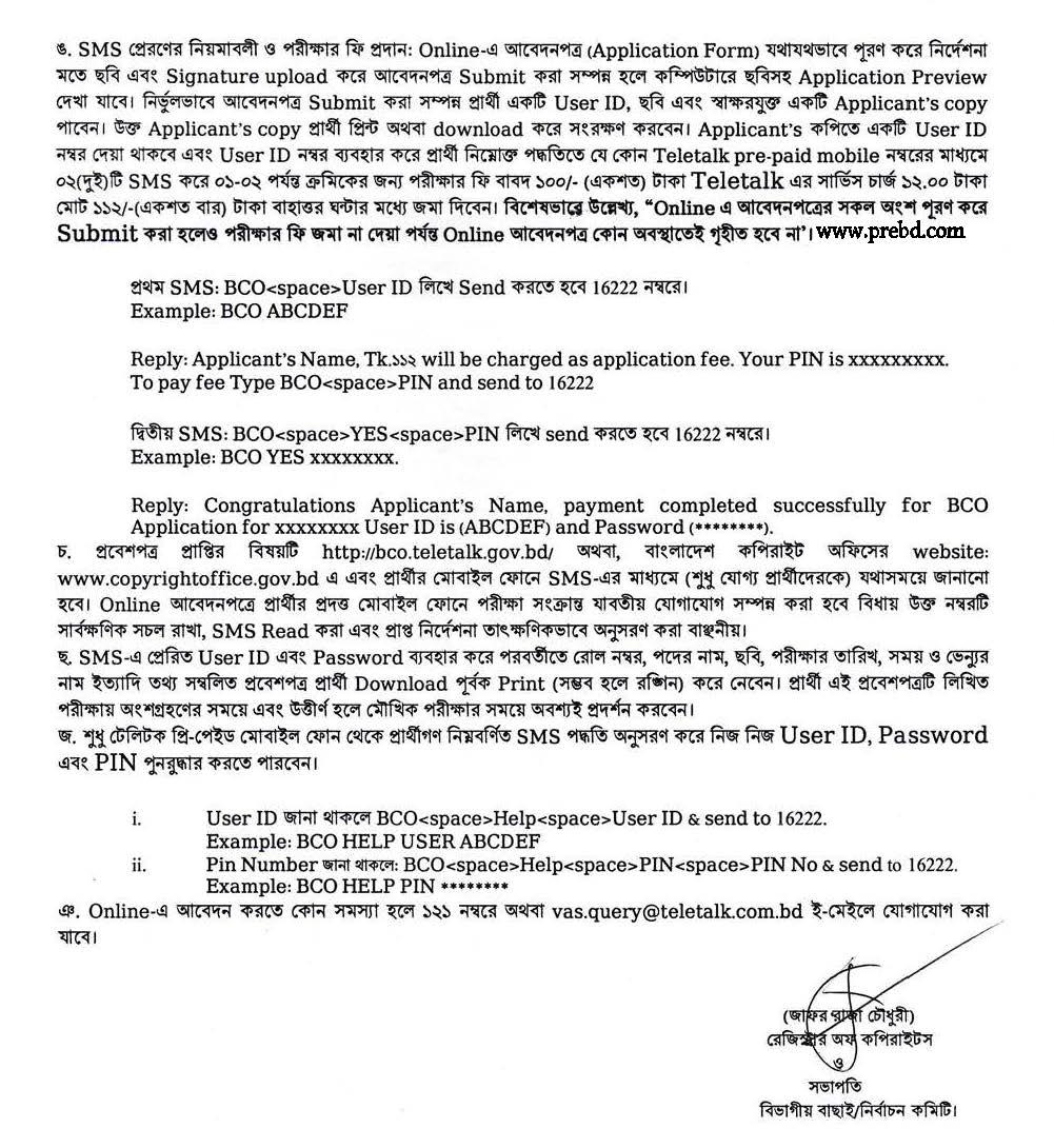 বাংলাদেশ কপিরাইট অফিসে নিয়োগ বিজ্ঞপ্তি ২০২১ | www.copyrightoffice.gov.bd Job Circular 2021