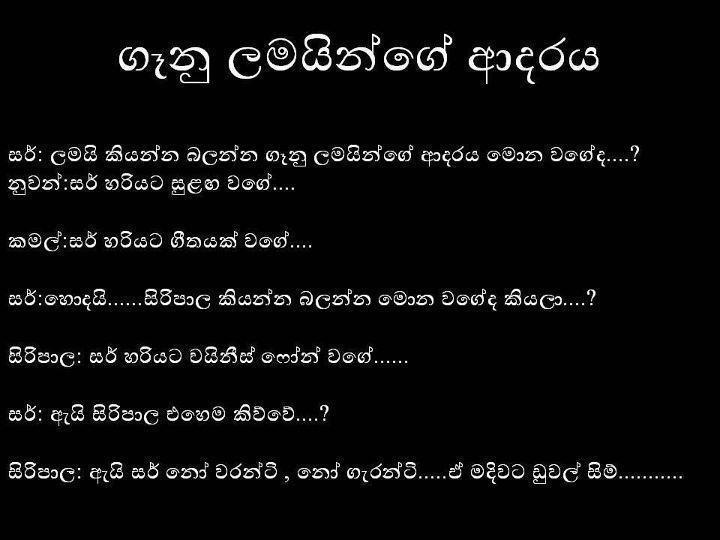 Lanka Fun Pictures November 2011