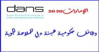 وظائف حكومية هيئة دبي للملاحة الجوية DANS لجميع الجنسيات الإمارات 2020
