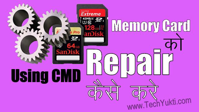 Corrupt SD Card ko Kaise Repair Kare