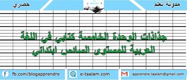 جذاذات الوحدة الخامسة كتابي في اللغة العربية للمستوى السادس ابتدائي 2021