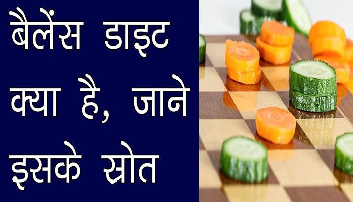 balanced diet in Hindi