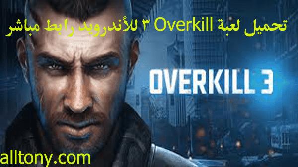 تحميل لعبة Overkill 3 للأندرويد رابط مباشر
