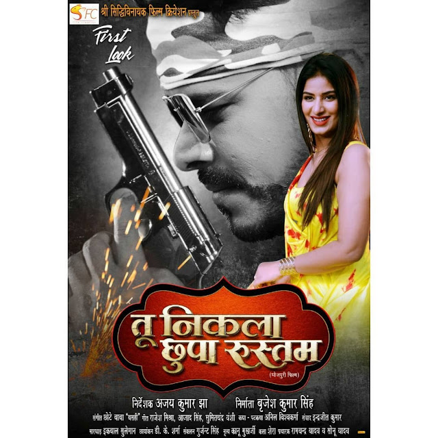 Bhojpuri movie Tu Nikla Chhupa Rustam 2020 wiki - Here is the Tu Nikla Chhupa Rustam Movie full star star-cast, Release date, Actor, actress. Song name, photo, poster, trailer, wallpaper