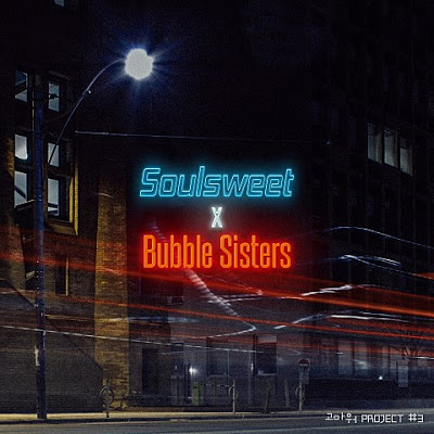 Soul Sweet, Bubble Sisters - 고마워 Project #3.mp3