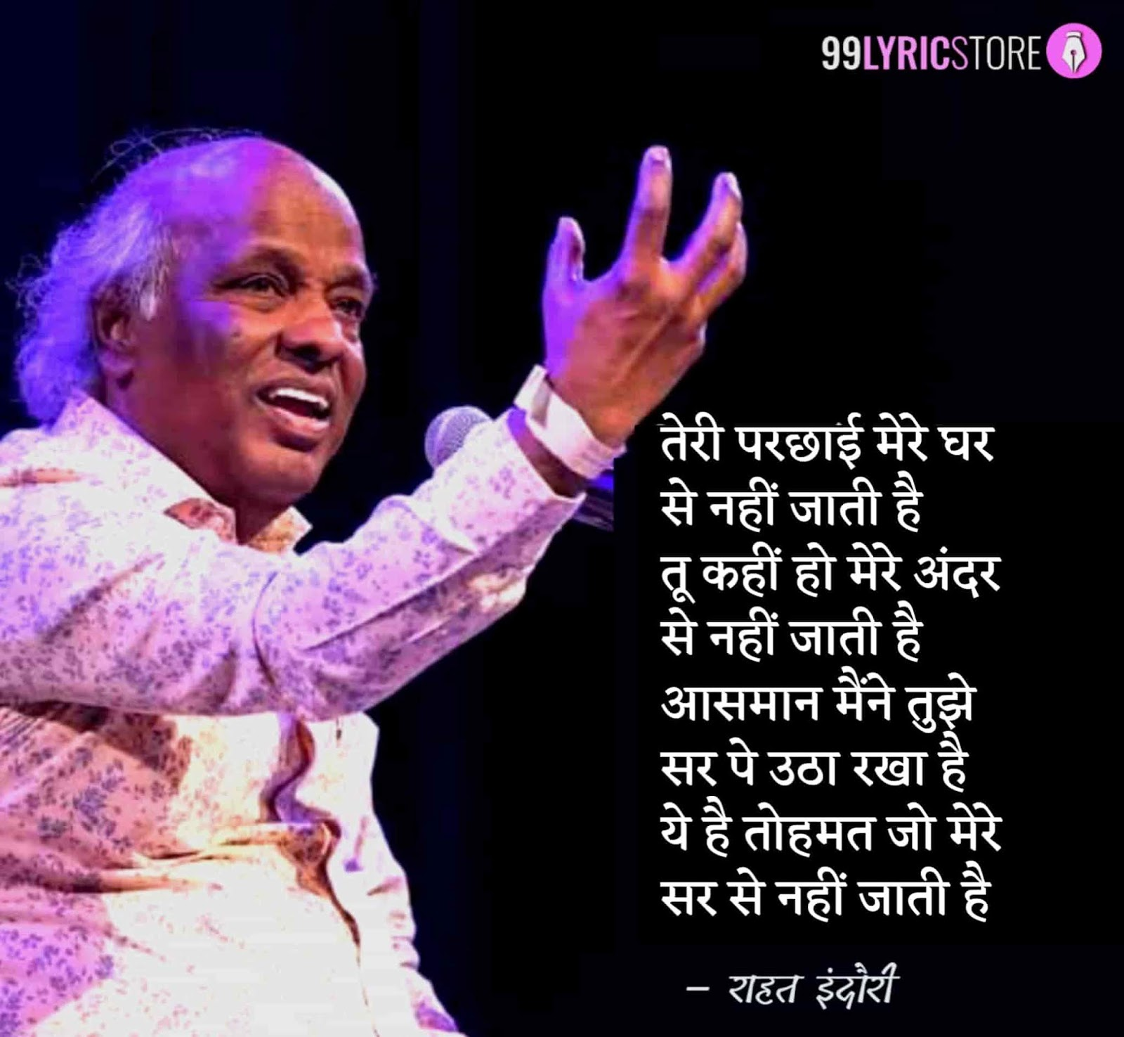 This beautiful shayari 'Teri Parchhaai Mere Ghar Se Nahi Jaati Hai' which is written and performed by famous legend Shayar Dr. Rahat Indori.