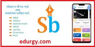 Download Student Bro APK - GSEB Textbook Solution & MCQ