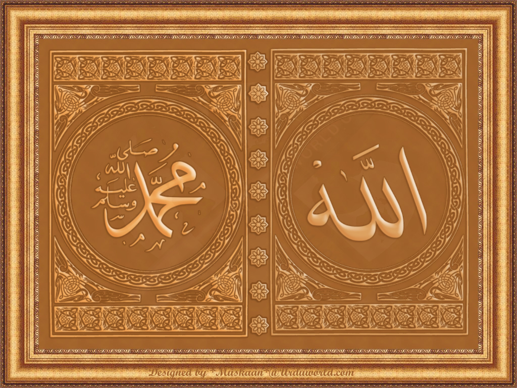 Allah And Muhammad S A W Name Hd Wallpapers Images Free Islamic