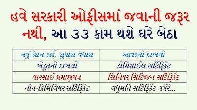Digital Gujarat Online Citizen Service | Get This 33 Service Online | Gujarat Govertment Citizen Service Portal