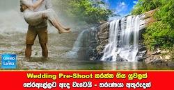 Pre-Shoot කරන්න ගිය යුවලක් සේරඇල්ලට ඇද වැටෙයි - තරුණයා අතුරුදන්