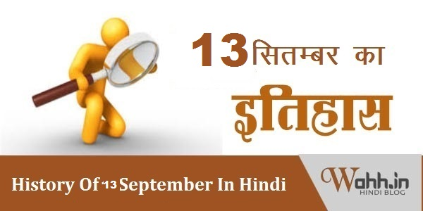13-September-Aaj-Ka-itihaas-History