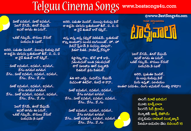 telugu taxiwala movie lyrics, taxiwala movie information, taxiwala movie cast and crew information, taxiwala movie release date, taxiwala movie lyrical video, taxiwala movie video songs free download, Maatea Vinaduga Telugu Movie Telugu lyrical song Free Download, matea vinadu ga telugu video song with lyrics free download, taxiwala telugu movie detailed information