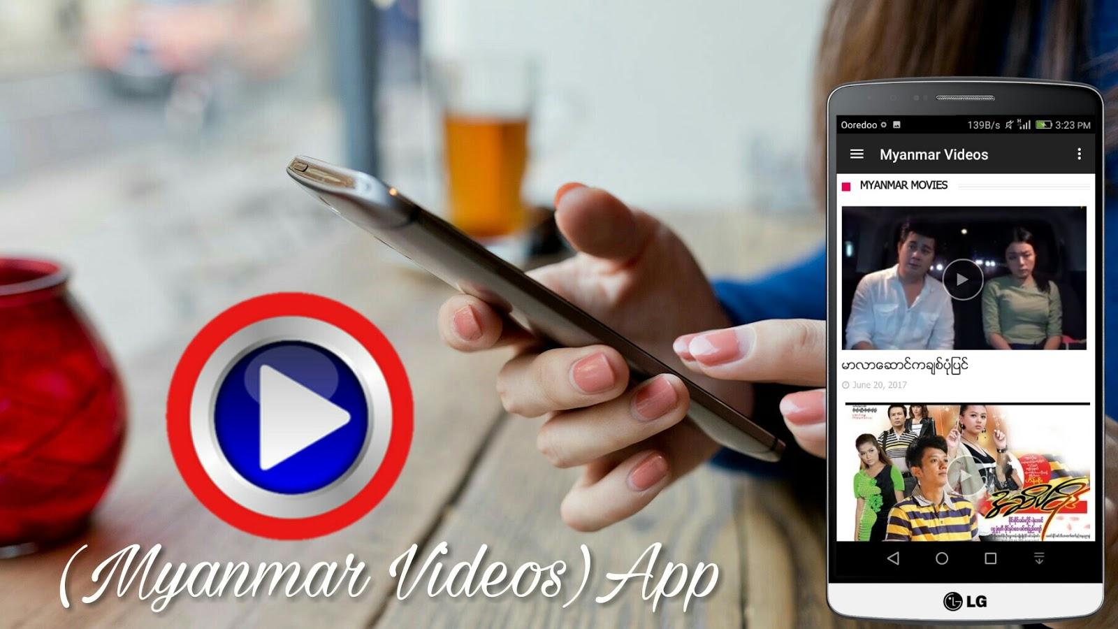 ျမန္မာစာတန္းထိုး ရွပ္ရွင္ ဇတ္ကားႏွင့္ တျခား ဗီဒီယုိမ်ားကို Fb Planႏွင့္ Free ႀကည့္လို႔ရမယ့္App