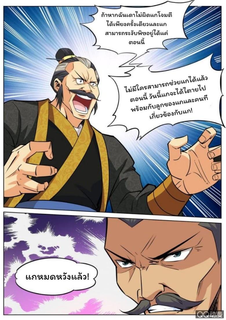 Greatest Sword Immortal - หน้า 5