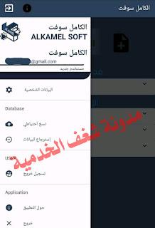 تنزيل AL KAMEL SOFT الكامل سوفت للاندرويد برنامج محاسبي مجاني للمحلات