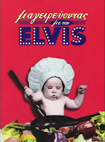 Μαγειρεύοντας με τον Elvis
