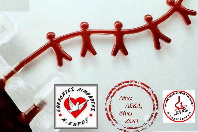 Στο Σουφλί το 27ο Πανέβριο Συνέδριο Εθελοντών Αιμοδοτών