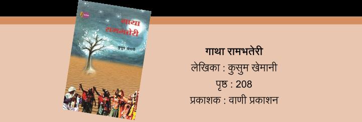 gatha-rambhateri-book