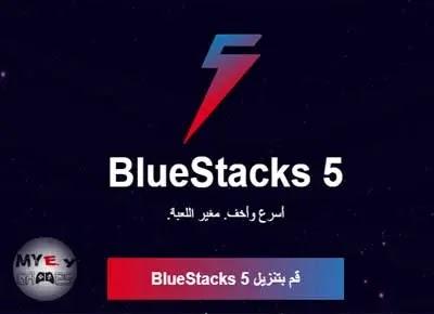 محاكى 5 Bluestacks