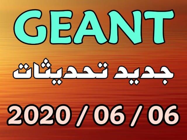 جيون -GEANT - أجهزة جيون - أجهزة geant