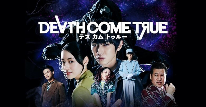 لعبة Death Come True قادمة إلى PC هذا الشهر