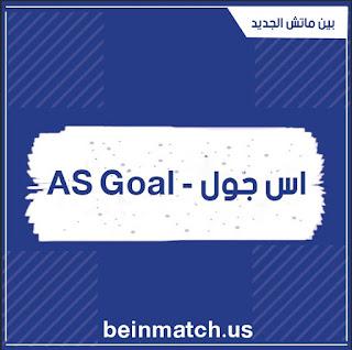 اس جول بث مباشر مباريات اليوم : AS Goal