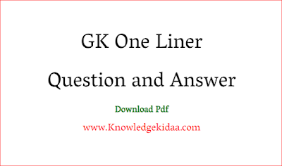 GK One Liner Question and Answer in Hindi