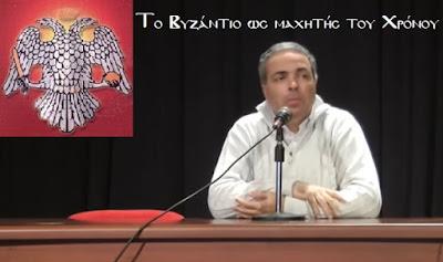 Ν. Λυγερός: Αν συνειδητοποιήσεις ότι το Βυζάντιο είναι μαχητής του Χρόνου [Απομαγνητοφώνηση και Βίντεο]