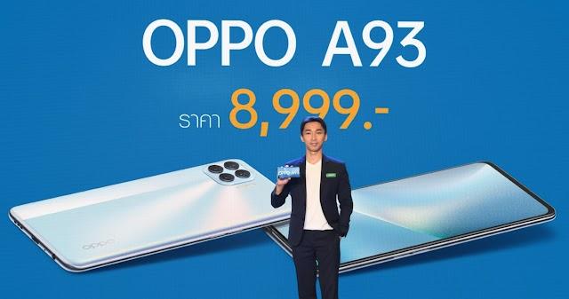 """เปิดตัวแล้ว OPPO A93 สมาร์ทโฟนดีไซน์บางเฉียบ ภายใต้สโลแกน """"สนุกทุกโมเมนต์"""" ในราคา 8,999 บาท"""