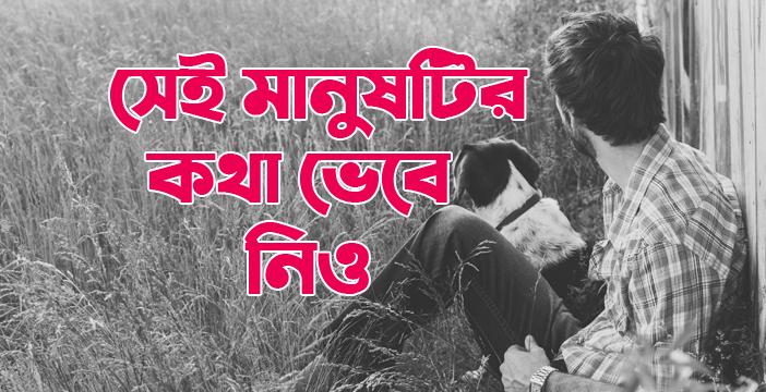 সেই মানুষটির কথা ভেবে নিও | Bangla Sad Story