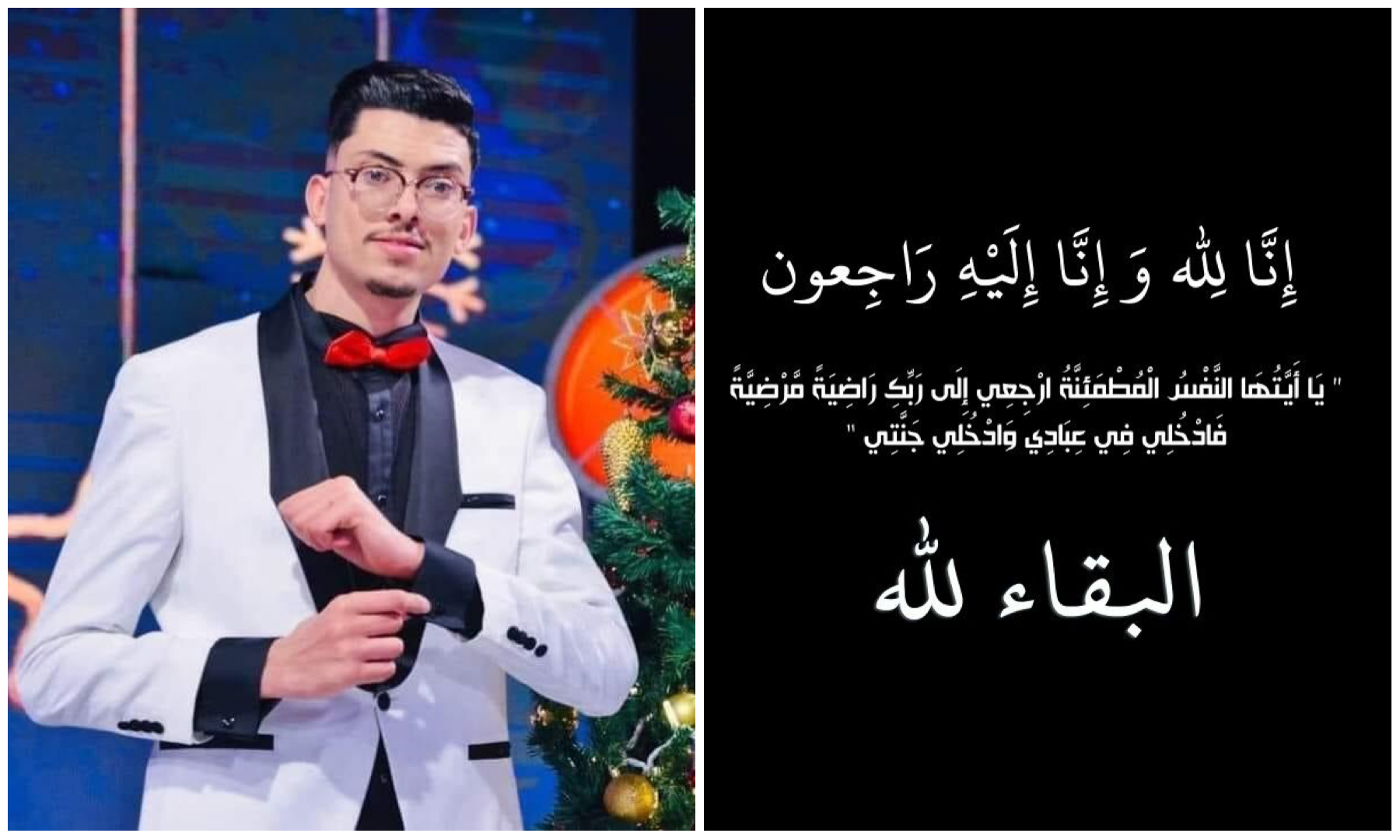 عاجل : وفاة الكوميدي ريان الكشباطي إثر حادث مرور