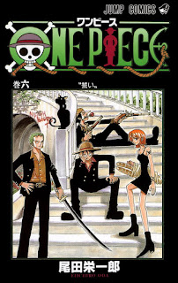 ワンピース コミックス 第6巻 表紙 | 尾田栄一郎(Oda Eiichiro) | ONE PIECE Volumes