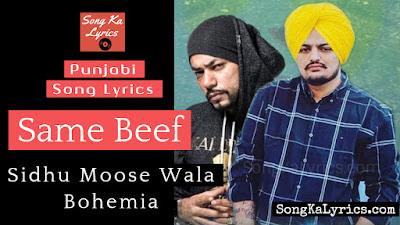 same-beef-lyrics