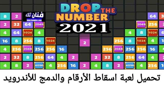 تحميل لعبة اسقاط الارقام والدمج 2021 Drop The Number للاندرويد ملف APK