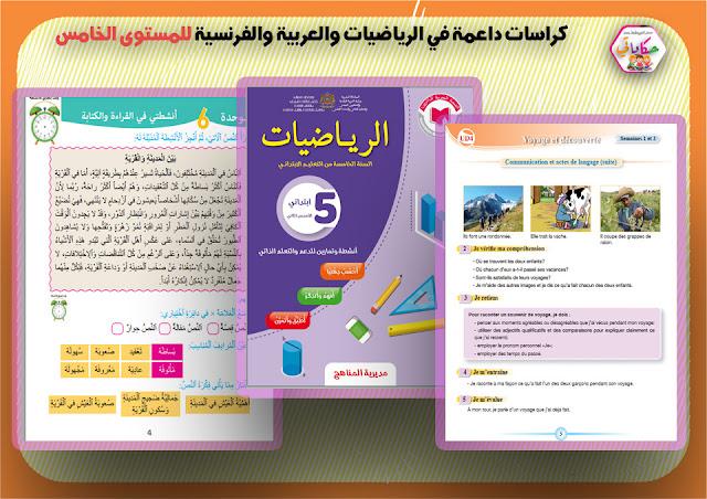 كراسات الوزارة الخاصة بالدعم التربوي في اللغة العربية والرياضيات والفرنسية   للمستوى الخامس