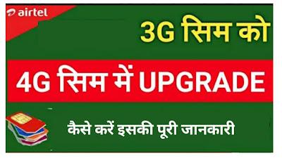 3G sim Ko 4G me Upgrade kaise kare