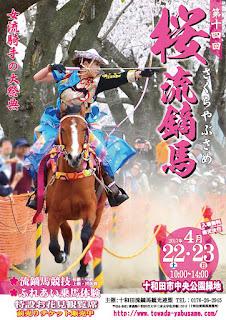 Sakura Yabusame Towada Cherry Blossom Horseback Archery 2017 poster 平成29年 第14回桜流鏑馬 ポスター 十和田市