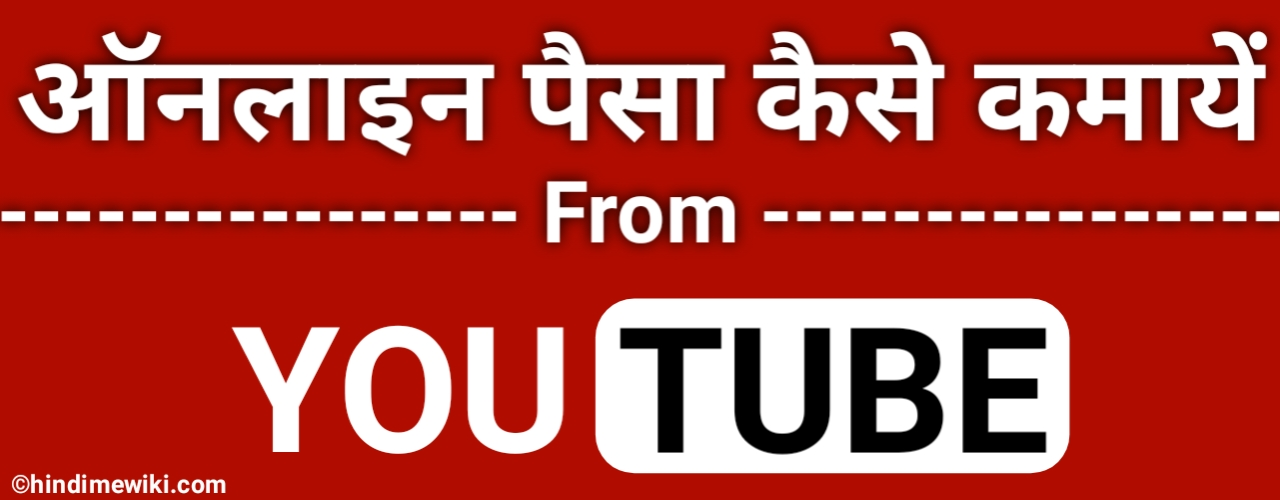 YouTube Se paise kaise manage. How to earn money on YouTube