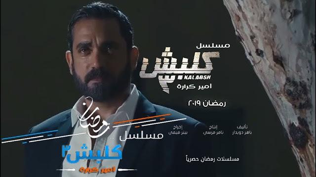 مسلسلات رمضان 2019 - مسلسل كلبش3 الجزء الثالث