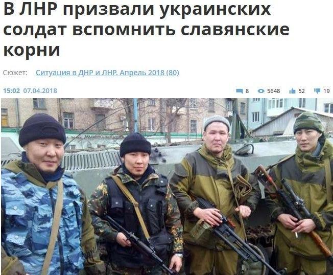 В ЛНР призвали украинских солдат вспомнить славянские корни