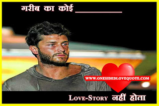 poor-love-status-in-hindi