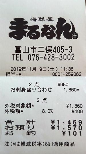 海鮮屋 まるなん 2019/11/9 飲食のレシート