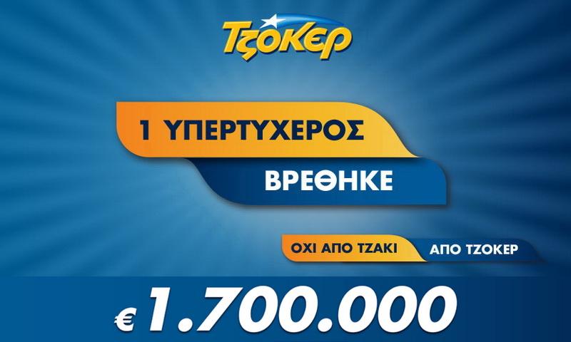 Τζόκερ: Ένας υπερτυχερός στο Διδυμότειχο κέρδισε 1.770.869 ευρώ