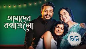 Amader Kothagulo Lyrics (আমাদের কথাগুলো) Somlata   Cheeni Movie Song