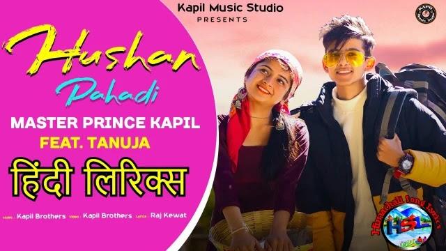 Hushan Pahadi | Lyrics | Master Prince Kapil  | Himachali Song | Hindi |  हुसन पहाड़ी