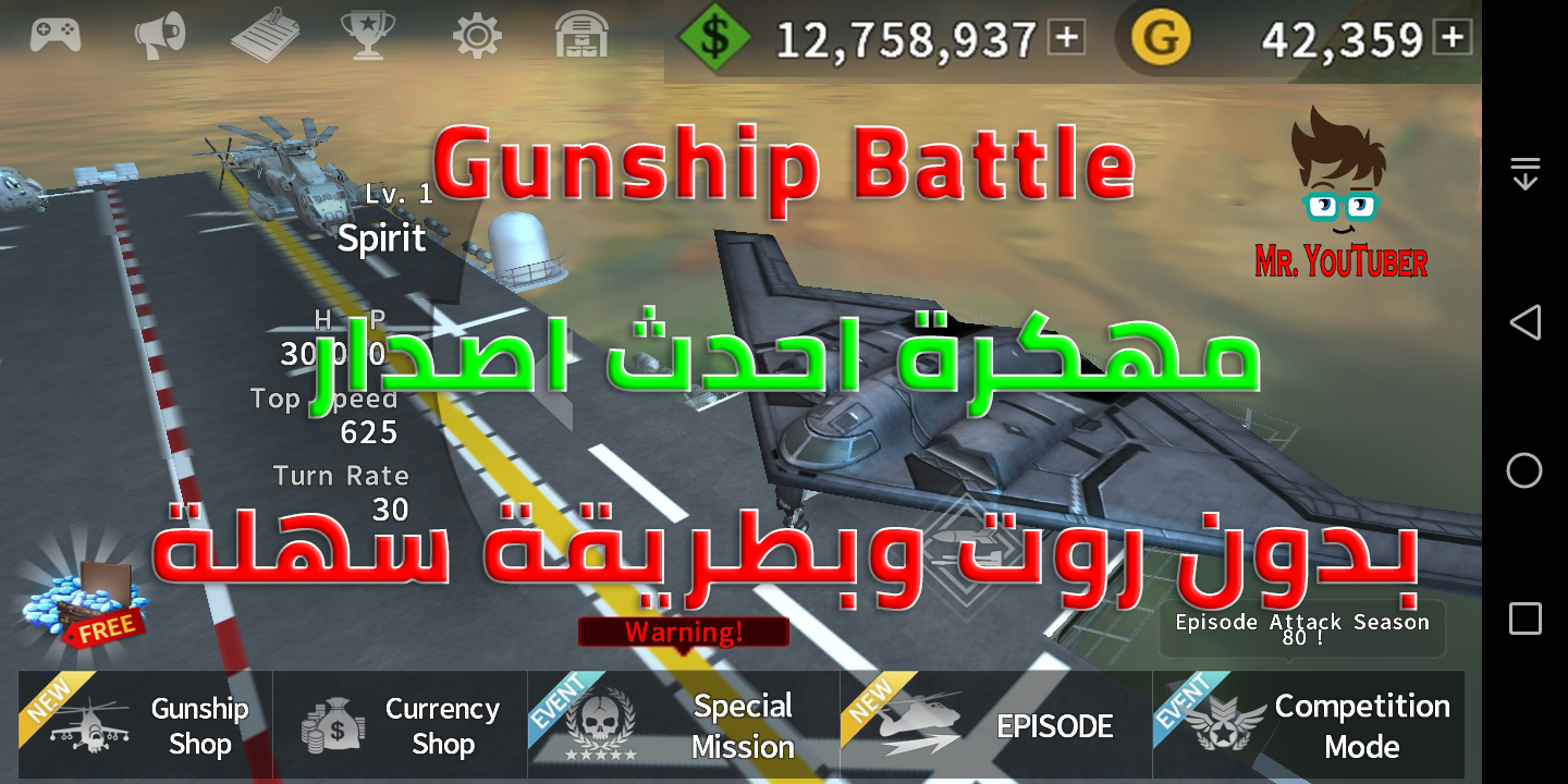 تحميل لعبة gunship battle مهكرة 2019